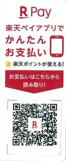 楽天PayQR画像.jpg