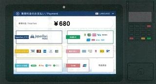決済タブレット画面.jpg
