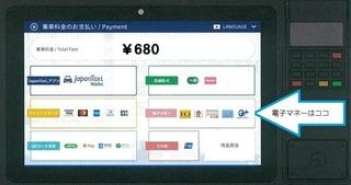 決済タブレット画面電子マネー.jpg