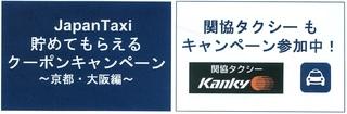 JTXキャンペーン.jpg