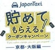 JTXキャンペーン2.jpg